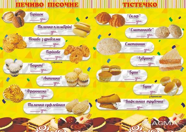 Продам Оптом:Пряники, кексы, печенье-Ищем Партнеров